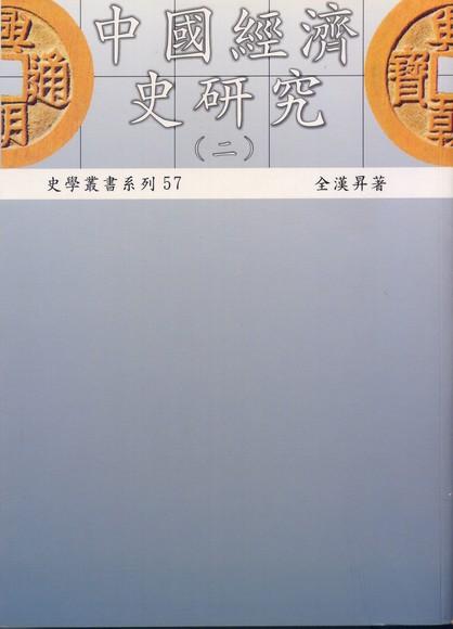 中國經濟史研究(二)