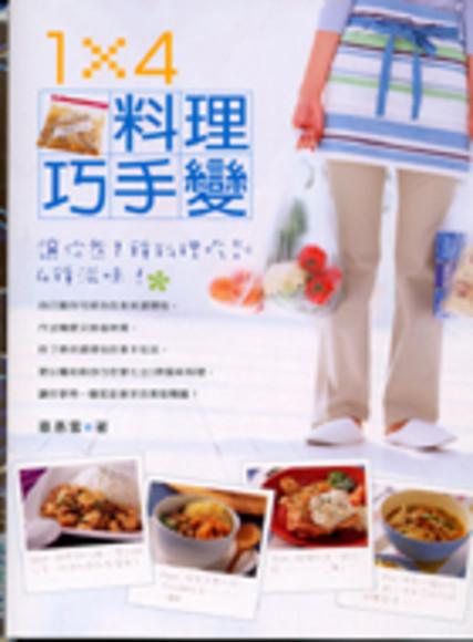 1*4料理巧手變(平裝)