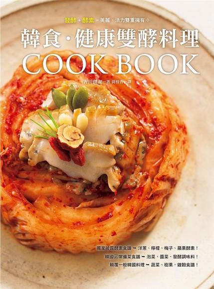 韓食.健康雙酵料理