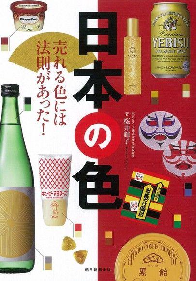 日本の色 売れる色には法則あった