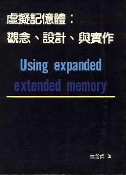 虛擬記憶體