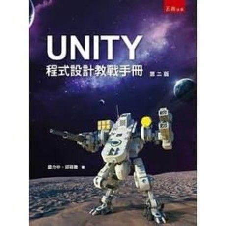 UNITY程式設計敎戰手冊