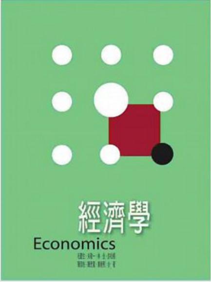 經濟學(8版)