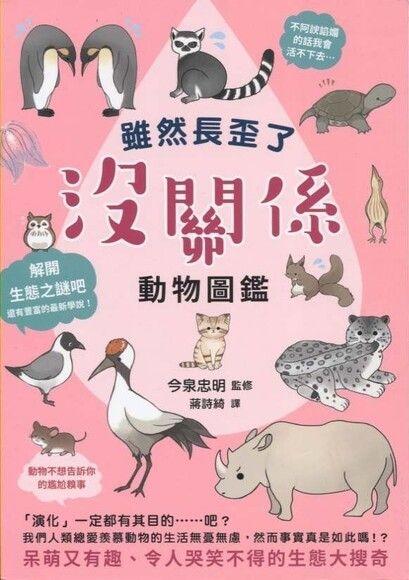 雖然長歪了 沒關係動物圖鑑:看到動物拚命求生的模樣,身為人類還有什麼藉口說要放棄呢?呆萌又有趣、令人哭笑不得的生態大搜奇