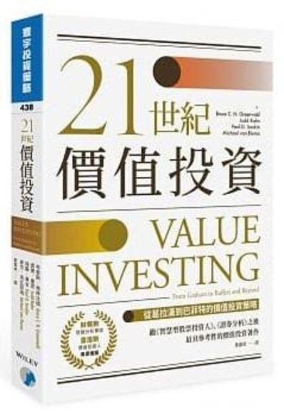 21世紀價值投資