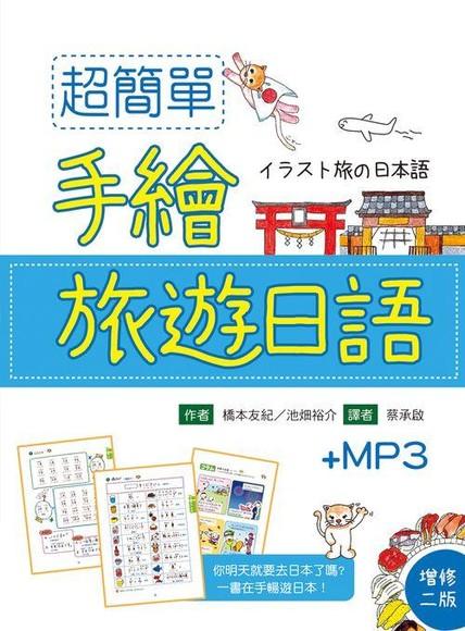 超簡單手繪旅遊日語
