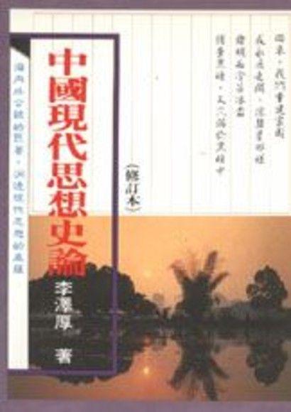 中國現代思想史論