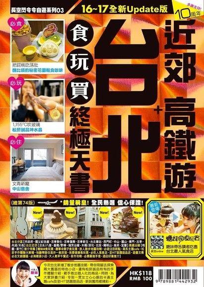 台北食玩買終極天書16~17