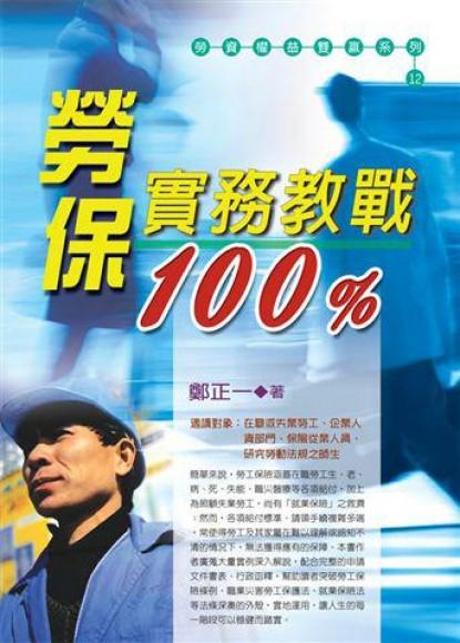 勞保實務教戰100%(98年版)