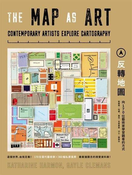 反轉地圖:跟170位當代藝術家學習觀看的方式(二版)