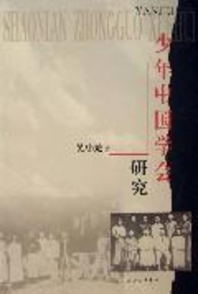少年中国学会研究