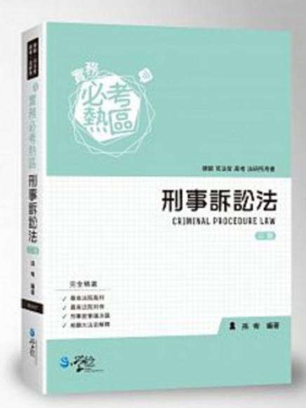 實務必考熱區:刑事訴訟法(2版)