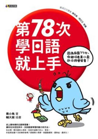第78次學日語就上手:因為前面77次,你都沒看青小鳥的日語學習書!(平裝)