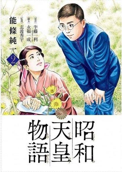 昭和天皇物語 ( 2 )