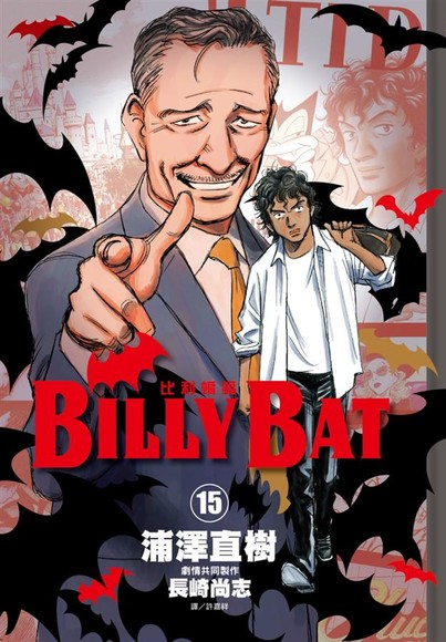BILLY BAT比利蝙蝠 15