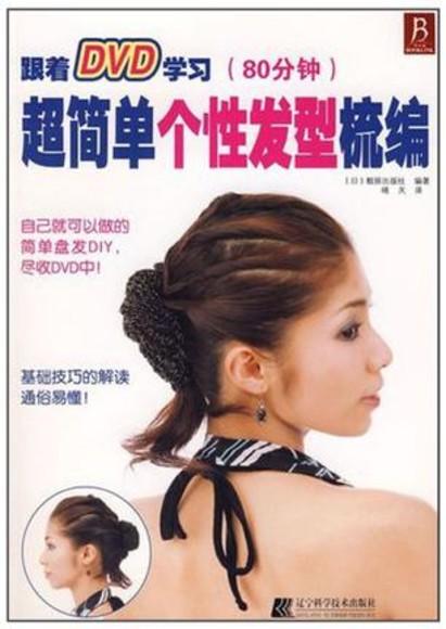 超简单个性发型梳编