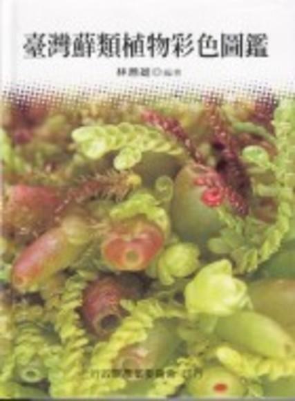 臺灣蘚類植物彩色圖鑑