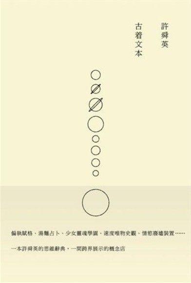許舜英古著文本(精裝)