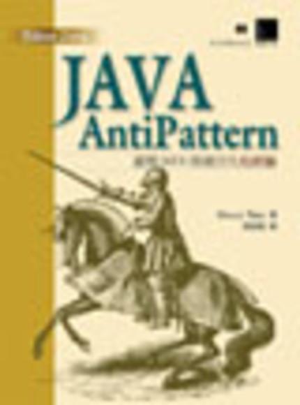 Java antipattern 避開java 開發失敗
