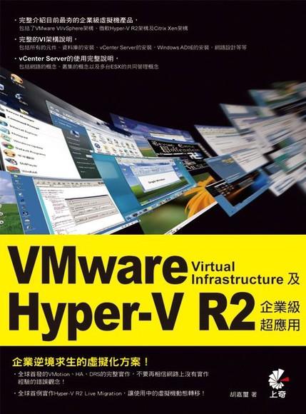 VMware及 Hyper-V R2 企業級超應用