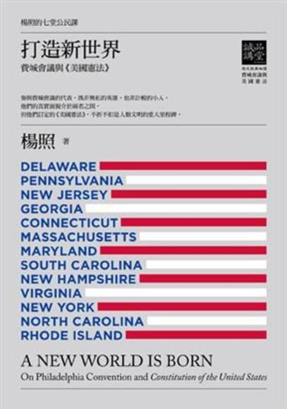 楊照的七堂公民課第二堂打造新世界:費城會議與美國憲法