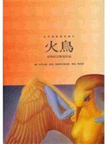 火鳥 : 史特拉汶斯基作品