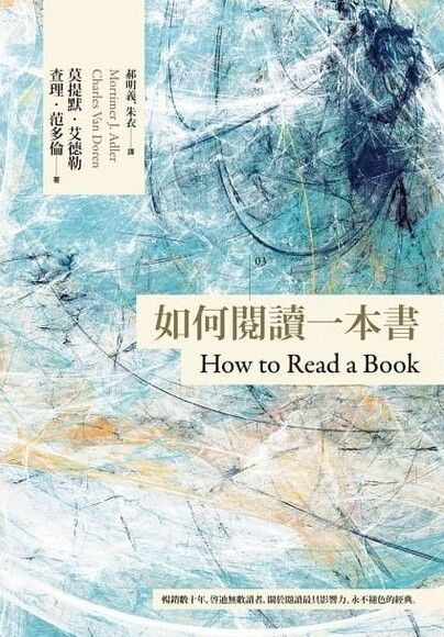 如何閱讀一本書(臺灣商務70週年典藏紀念版)