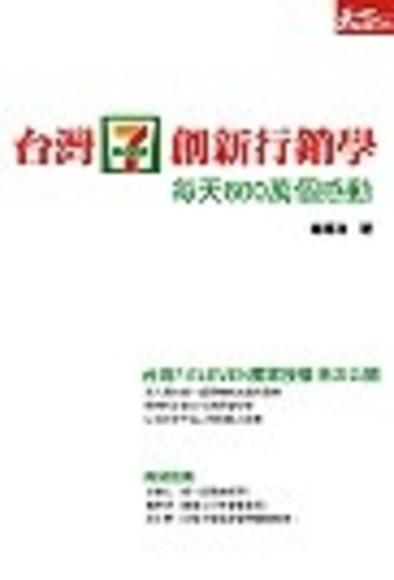 台灣7-11創新行銷學