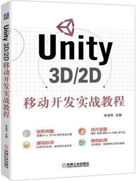 Unity 3D/2D 移動開發實戰教程