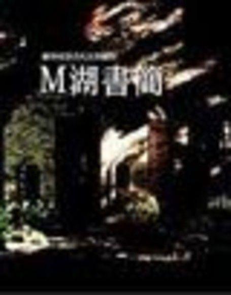 M湖書簡(平裝)
