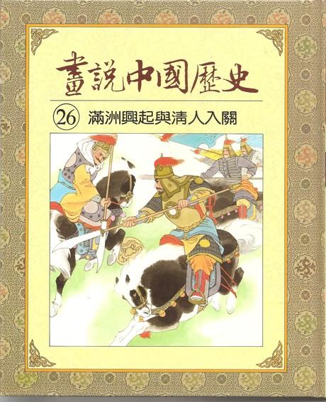 畫說中國歷史26: 滿洲興起與清人入關