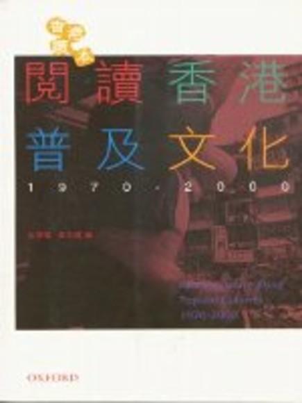 閱讀香港普及文化(1970-2000)