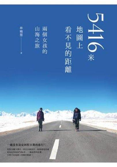 5416米,地圖上看不見的距離:兩個女孩的山海之旅