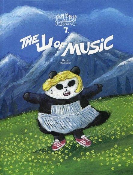 偽科學鑑證7:the 山 of music