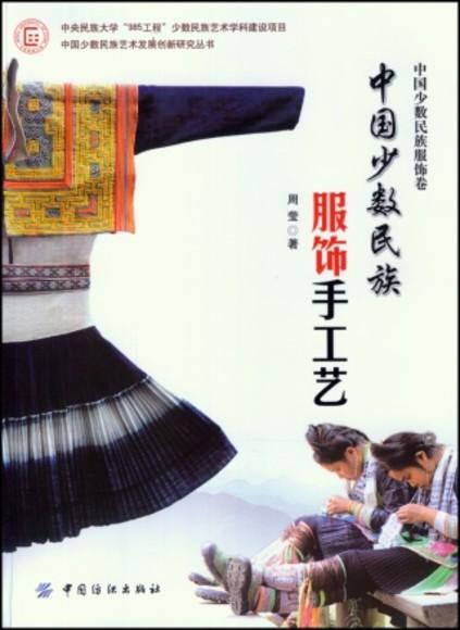 中国少数民族服饰手工艺