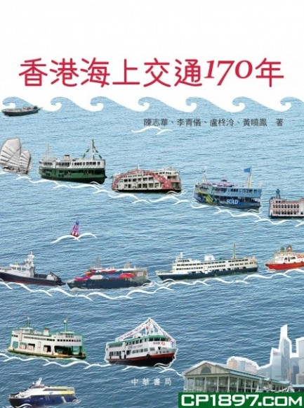 香港海上交通170年