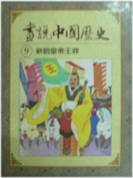 畫說中國歷史09: 新朝皇帝王莽