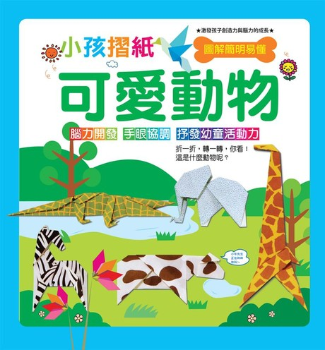 小孩摺紙:可愛動物