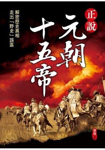 正說元朝十五帝(新版)
