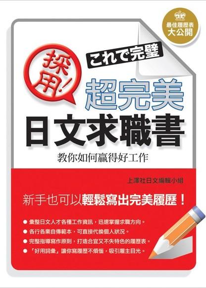 採用!超完美日文求職書
