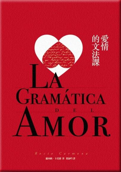 愛情的文法課