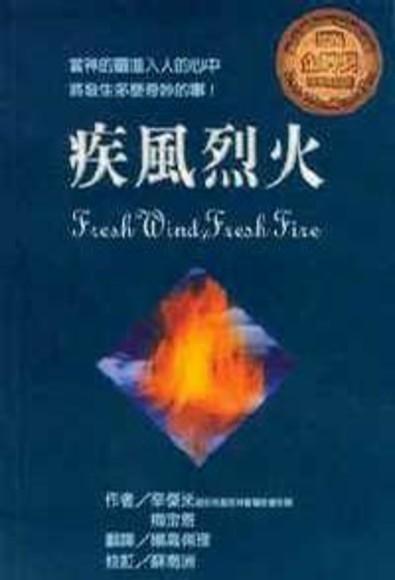 疾風烈火(平裝)