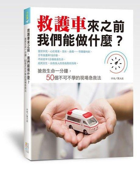 救護車來之前,我們能做什麼?搶救生命一分鐘,50個不可不學的現場急救法