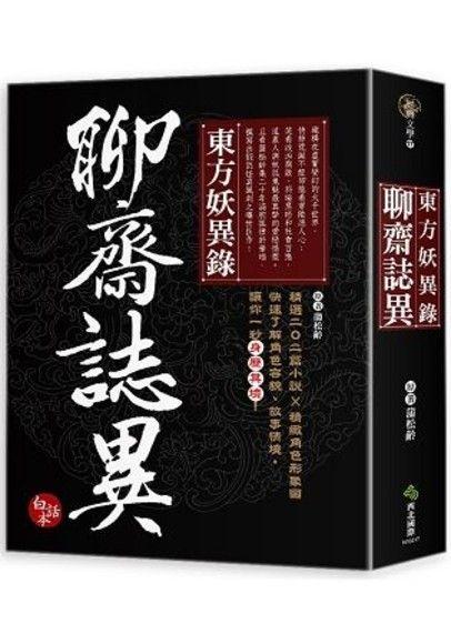 東方妖異錄‧聊齋誌異(新增精緻角色圖20張+故事簡介摺頁)