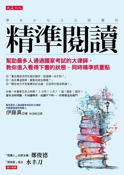 精準閱讀:幫助最多人通過國家考試的大律師,教你進入看得下書的狀態,同時精準抓重點