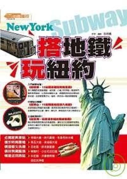 搭地鐵‧玩紐約(平裝)