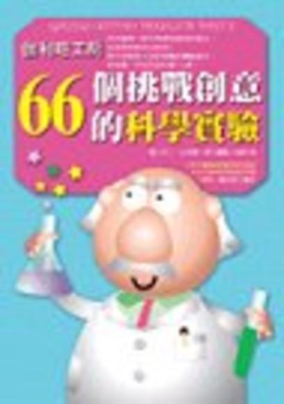 66個挑戰創意的科學實驗