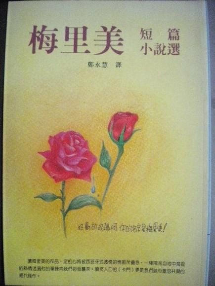 梅里美短篇小說選