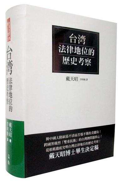 台灣法律地位的歷史考察(軟皮精裝)