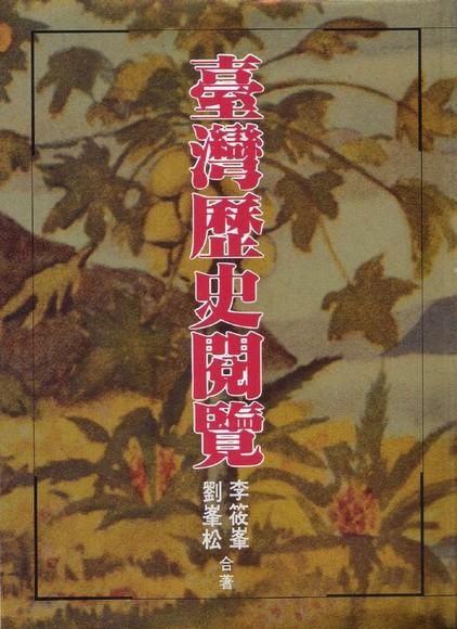 台灣歷史閱覽